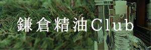 鎌倉精油Club